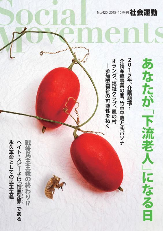 季刊『社会運動』 2015年10月号【420号】特集:あなたが「下流老人」になる日