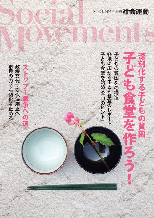 季刊『社会運動』 2016年1月号【421号】特集:子ども食堂を作ろう!