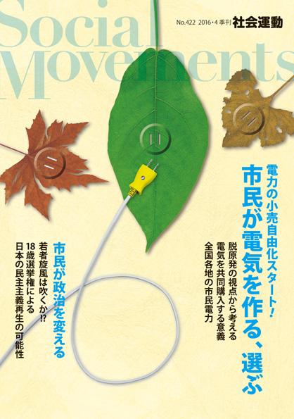 季刊『社会運動』 2016年4月号【422号】 特集:市民が電気を作る、選ぶ