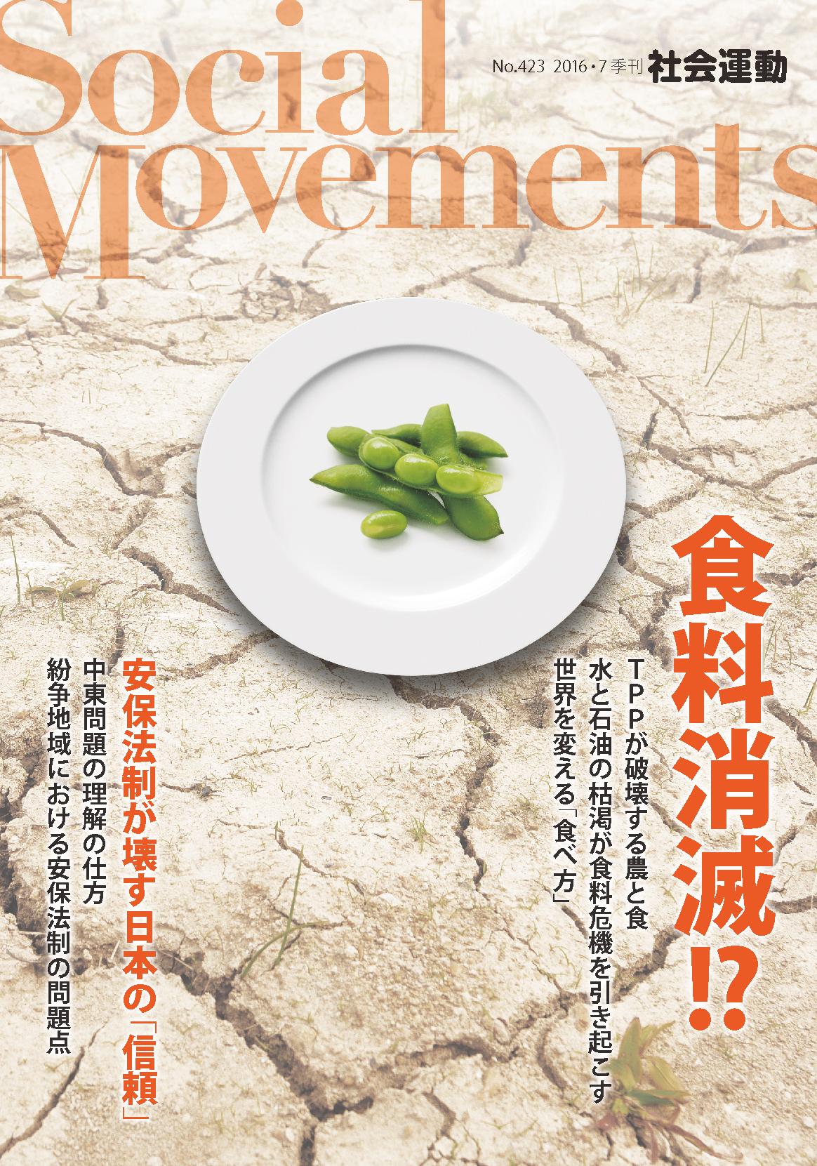 季刊『社会運動』 2016年7月【423号】 特集:食料消滅!?