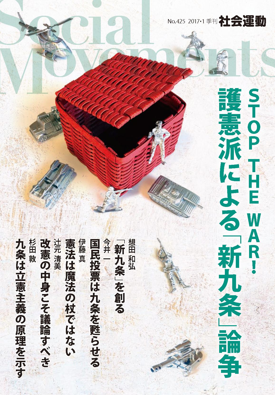 季刊『社会運動』2017年1月【425号】特集:STOP THE WAR! 護憲派による「新九条」論争