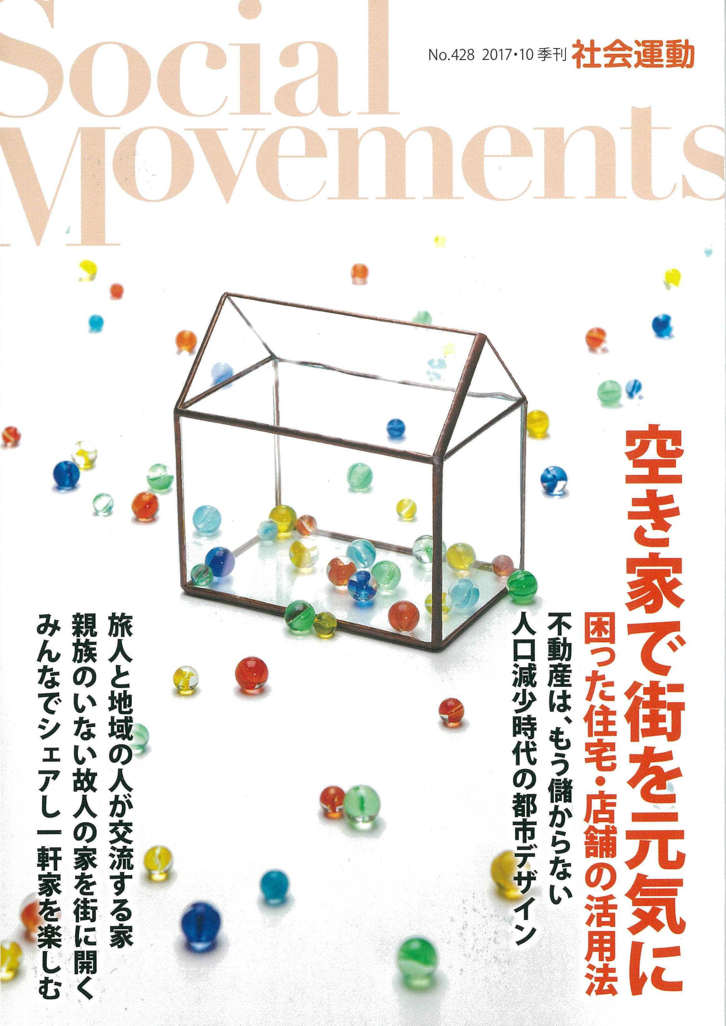 季刊『社会運動』2017年10月【428号】特集:空き家で街を元気に―困った住宅・店舗の活用方法