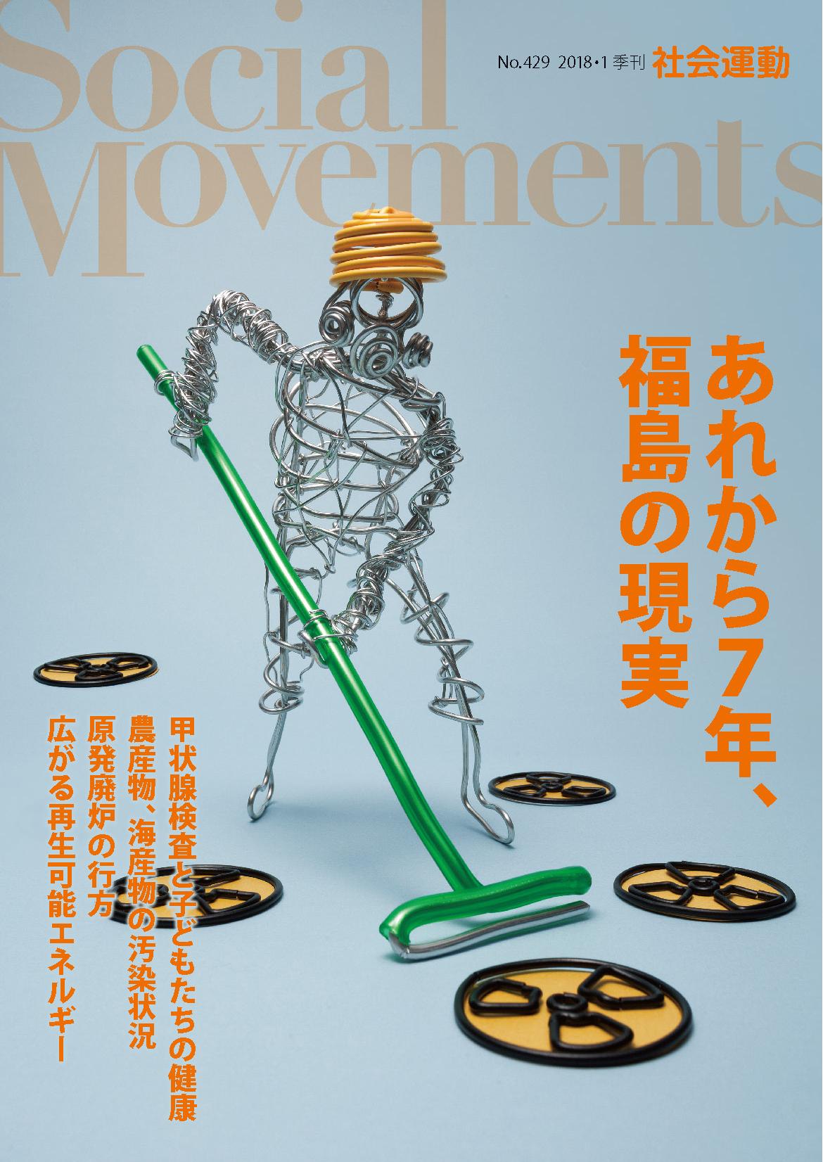 季刊『社会運動』2018年1月【429号】特集:あれから7年、福島の現実