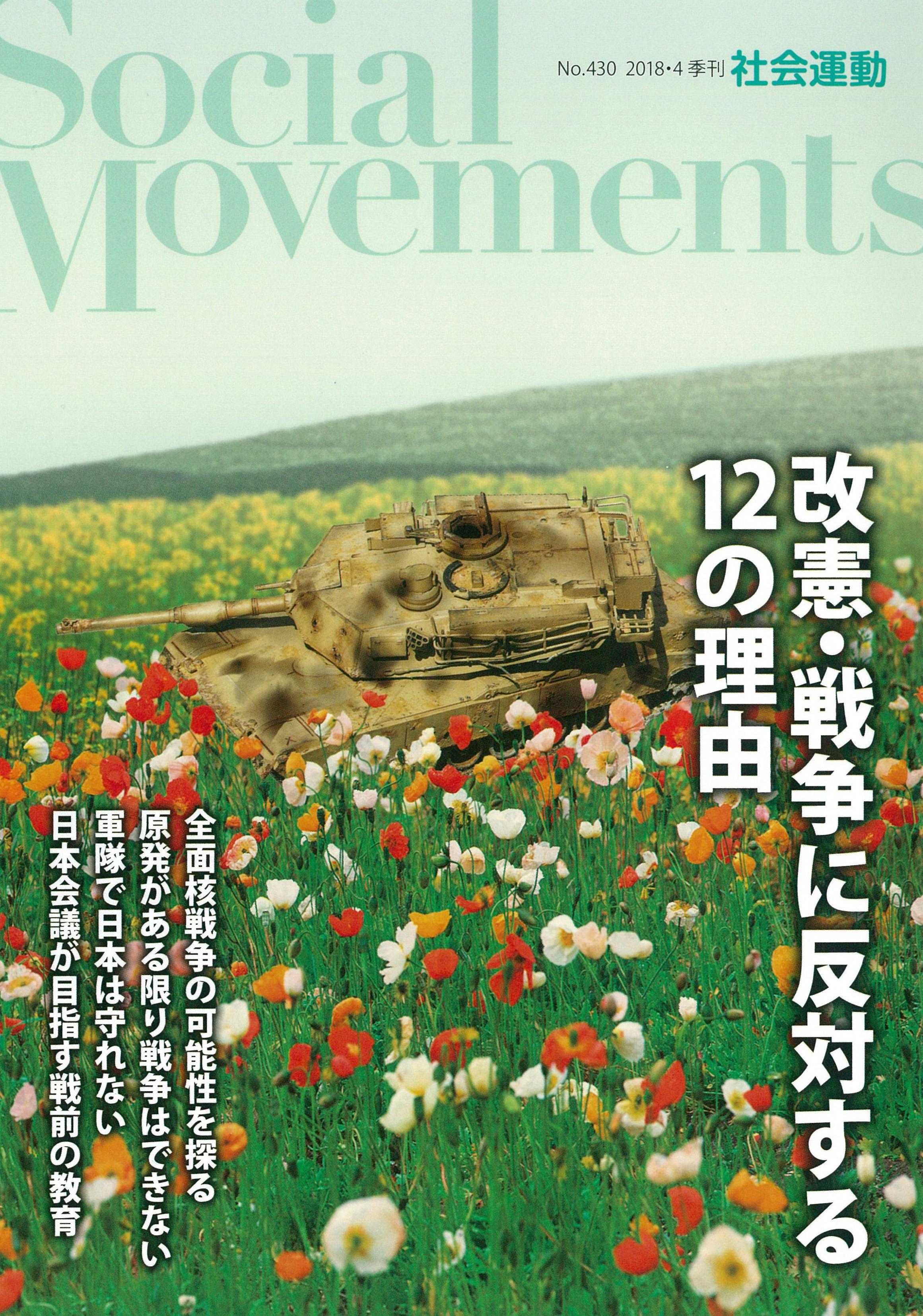 季刊『社会運動』2018年4月【430号】特集:改憲・戦争に反対する12の理由