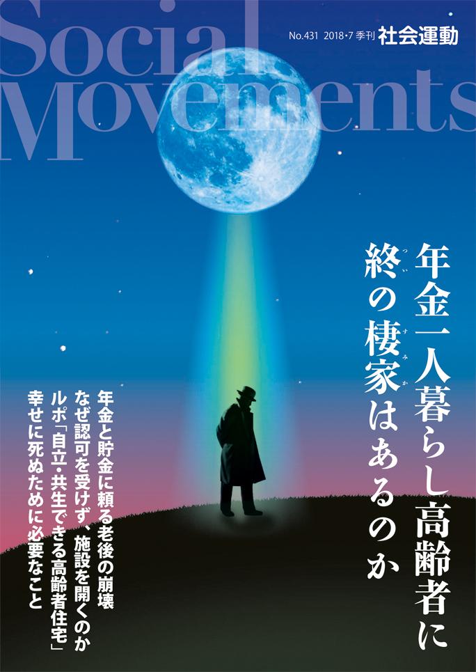 季刊『社会運動』2018年7月【431号】特集:年金一人暮らし高齢者に終の棲家はあるのか