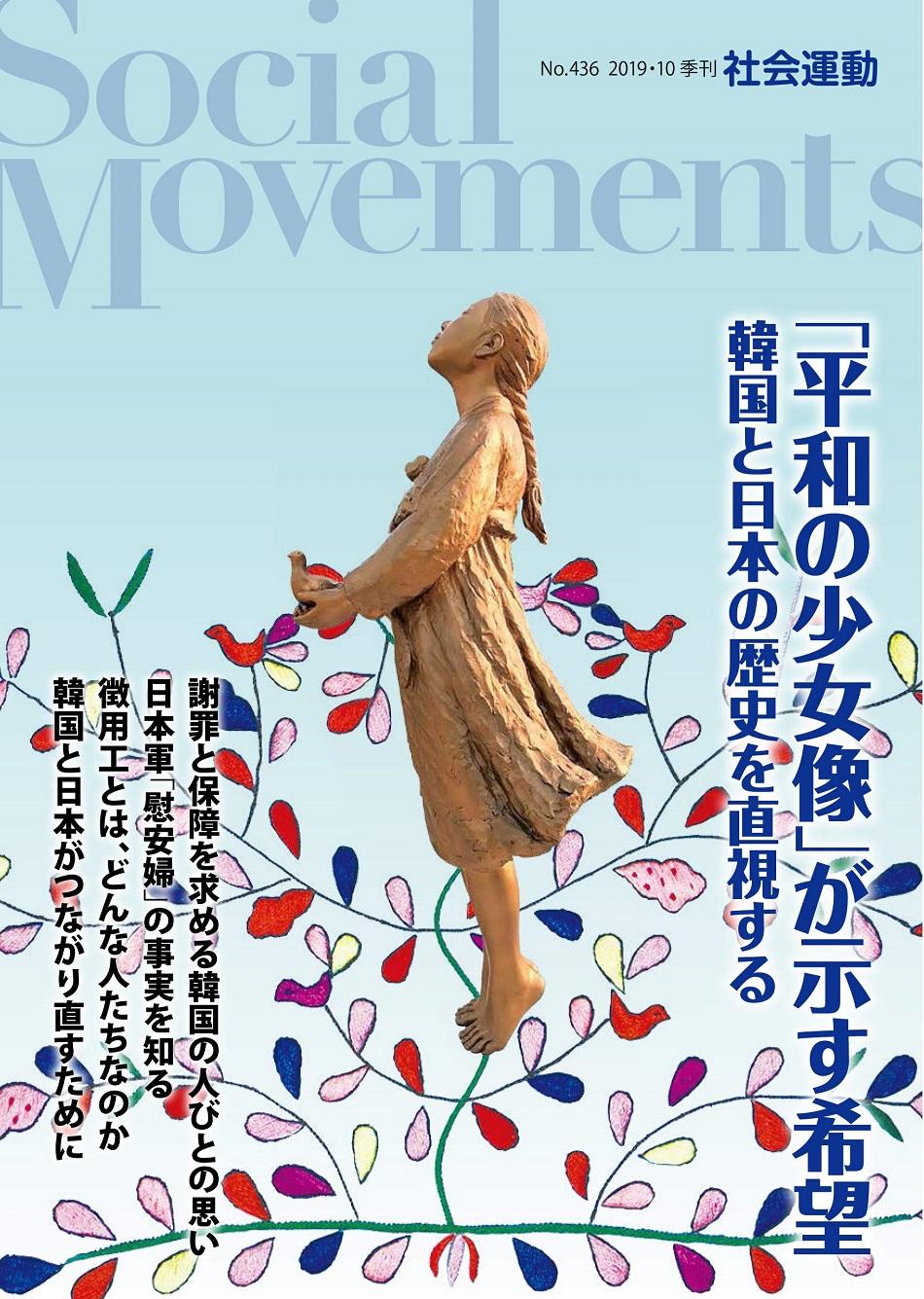 季刊『社会運動』2019年10月号【436号】特集:「平和の少女像」が示す希望 韓国と日本の歴史を直視する