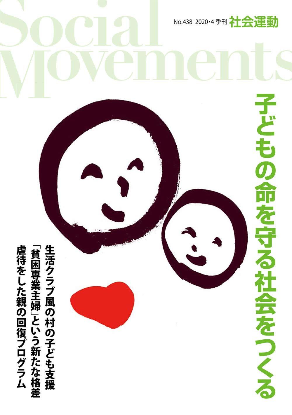 季刊『社会運動』2020年4月【438号】特集:子どもの命を守る社会をつくる