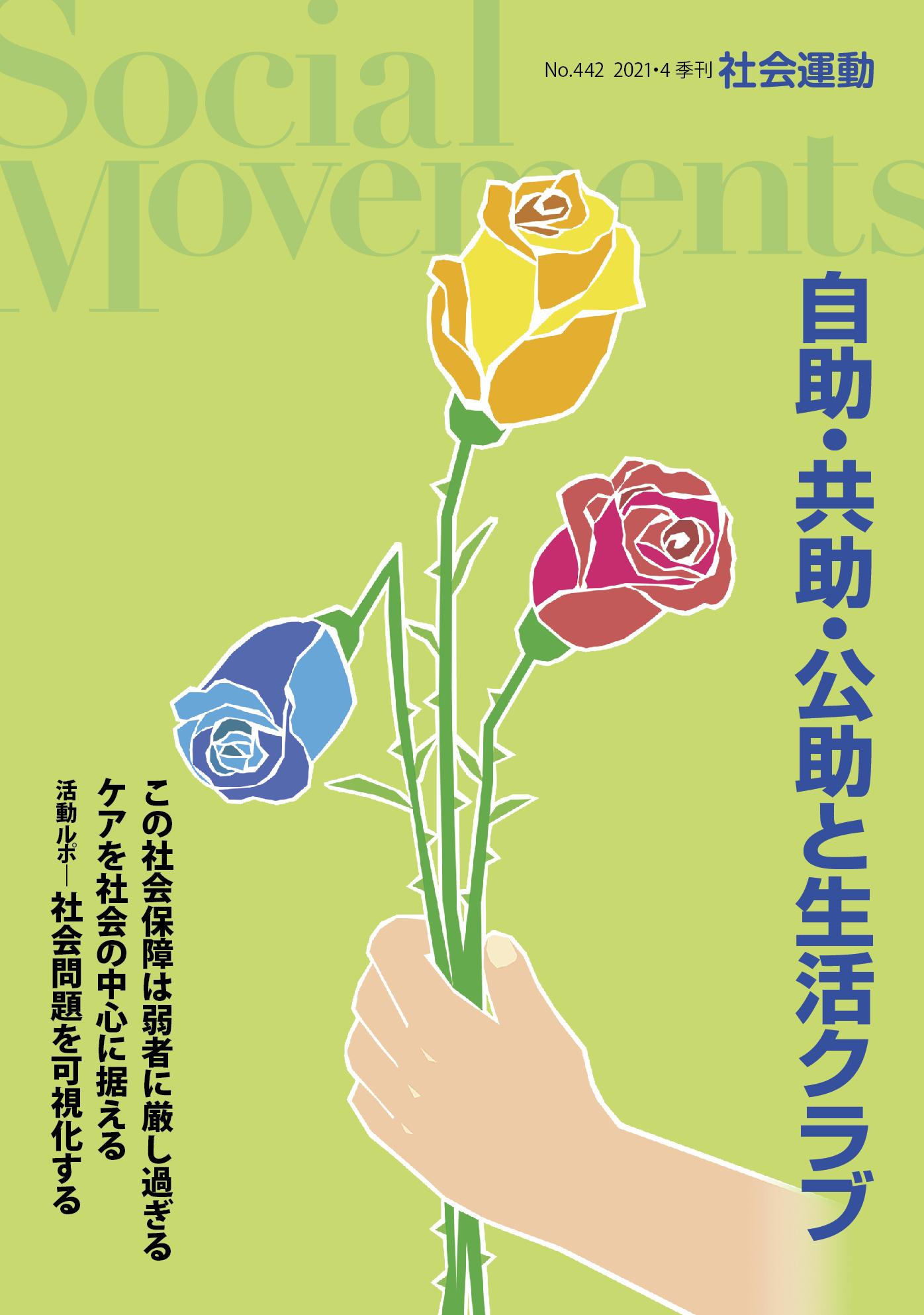 <好評発売中>季刊『社会運動』2021年4月【442号】特集:自助・共助・公助と生活クラブ